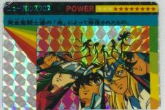 聖鬥士星矢 本彈 系列 1