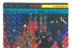 星矢-本彈-系列-1-5-scaled