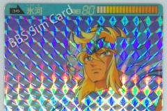 星矢-本彈-系列2-36面-scaled