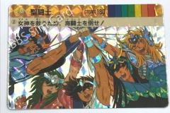 星矢-本彈-系列-3-2-scaled