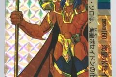 星矢-本彈-系列-3-3-scaled
