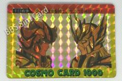 星矢-本彈-系列-4-6-scaled