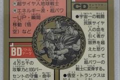 龍珠-BARCODE-3-85底-scaled