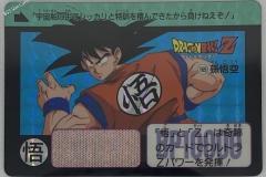 龍珠 本彈 系列 5 (1990)