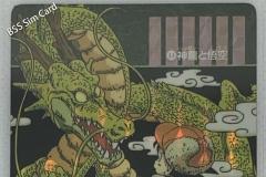 龍珠 風雲 2 - 44