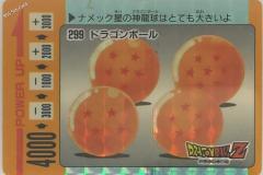 龍珠-PP-8-299