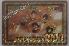 龍珠本彈 系列 25 (1995)